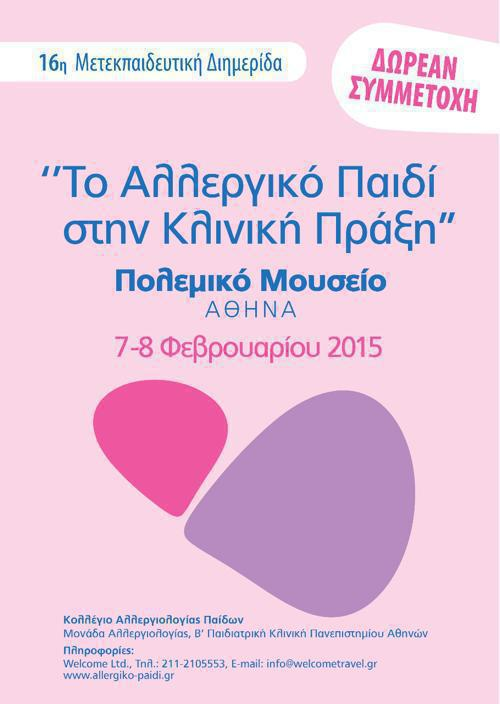 poster_allergiko-paidi_th