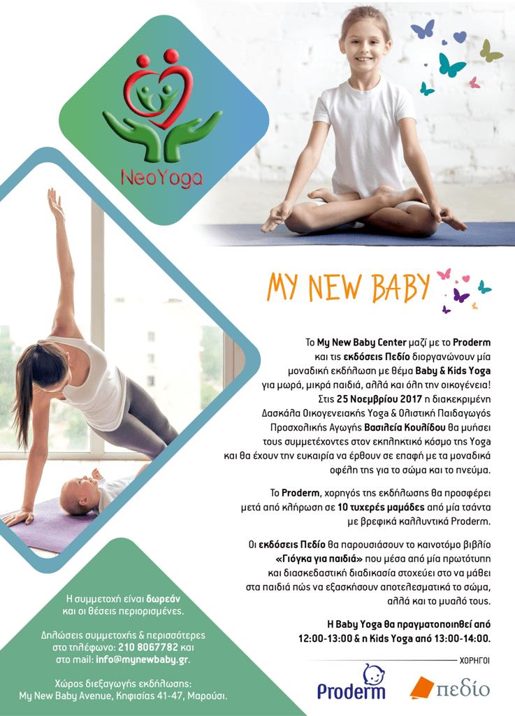Εκδηλωση Baby & Kids Yoga στο My New Baby! Σαββατο 25 Νοεμβριου 12:00 - 14:00!